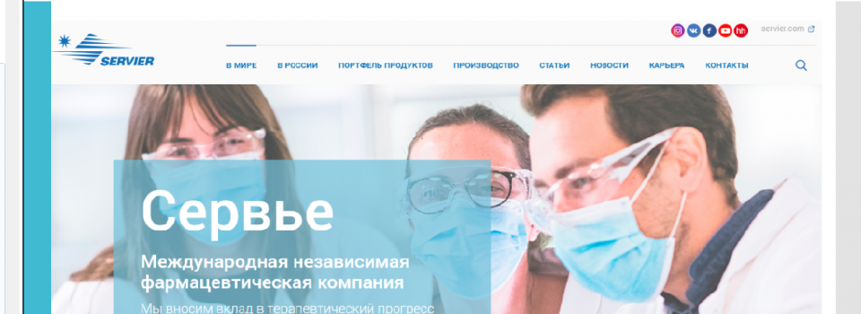 Онлайн встреча для студентов с представителем фармацевтической компании «Сервье»